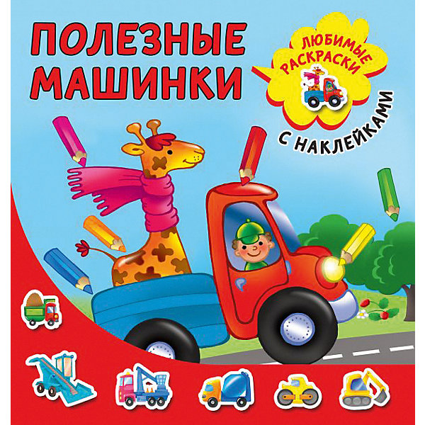 Купить Раскраска с наклейками Полезные машинки , Издательство АСТ, Россия, Унисекс