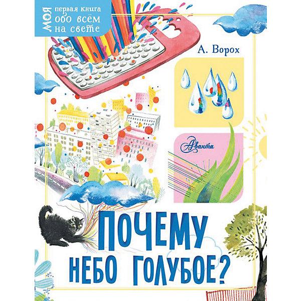 Моя первая книга обо всем на свете Почему небо голубое?!, Ворох А., Издательство АСТ, Россия, Унисекс  - купить со скидкой