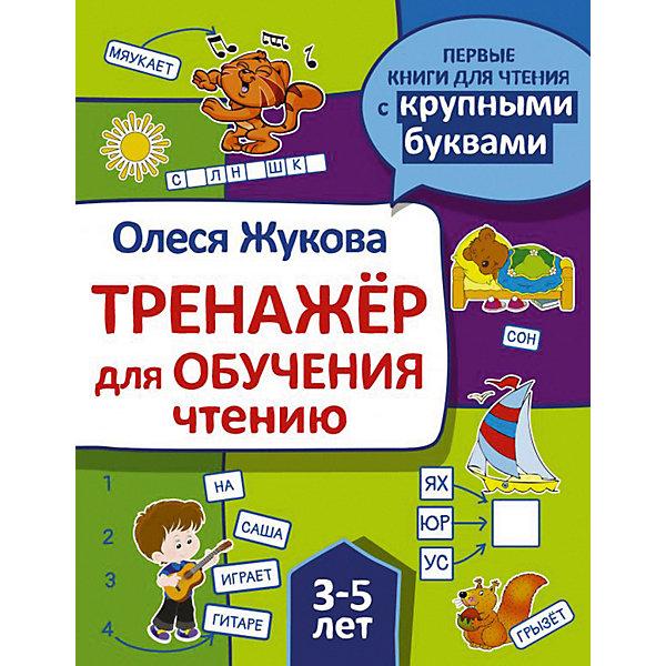 Тренажер для обучения чтению, Жукова О.