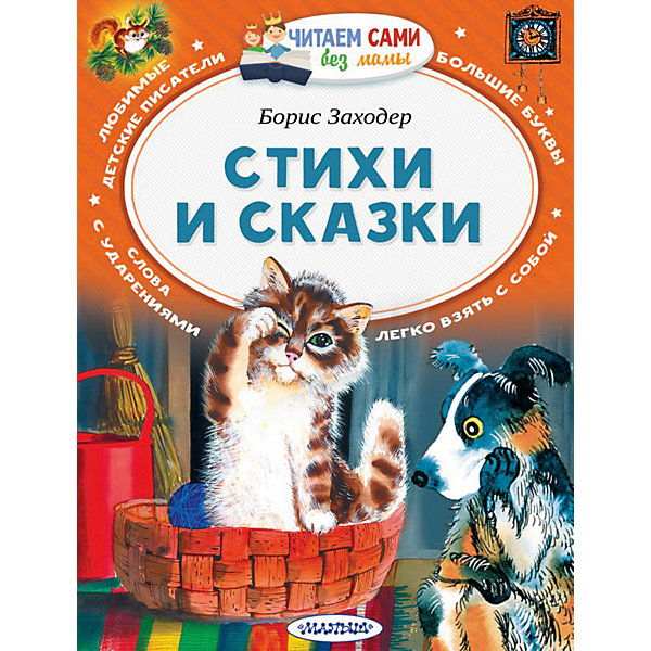 Стихи и сказки, Заходер Б. Издательство АСТ