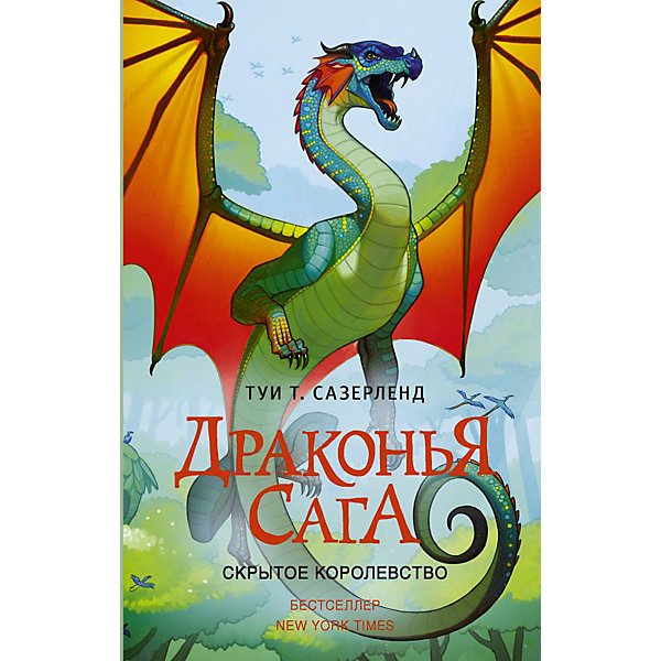 цена на Издательство АСТ Фэнтези Драконья сага