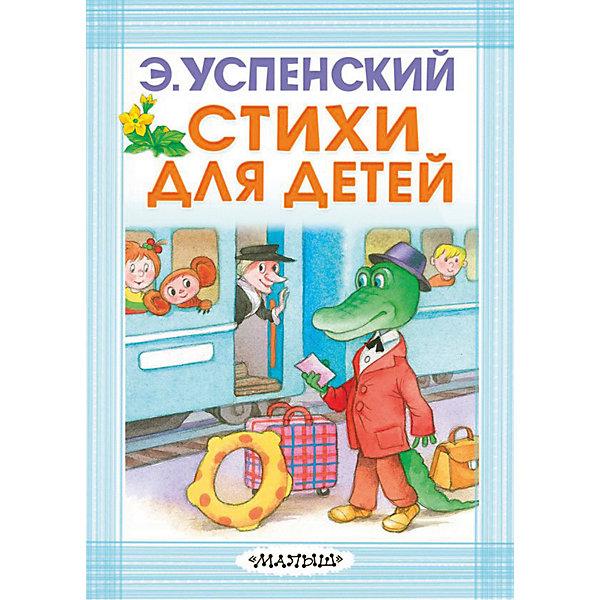 Купить Стихи для детей, Успенский Э., Издательство АСТ, Россия, Унисекс