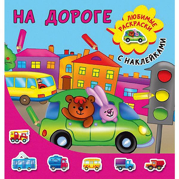 цены Издательство АСТ Раскраска с наклейками