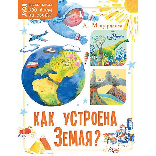 Купить Моя первая книга обо всем на свете Как устроена Земля? , Мещерякова А., Издательство АСТ, Россия, Унисекс