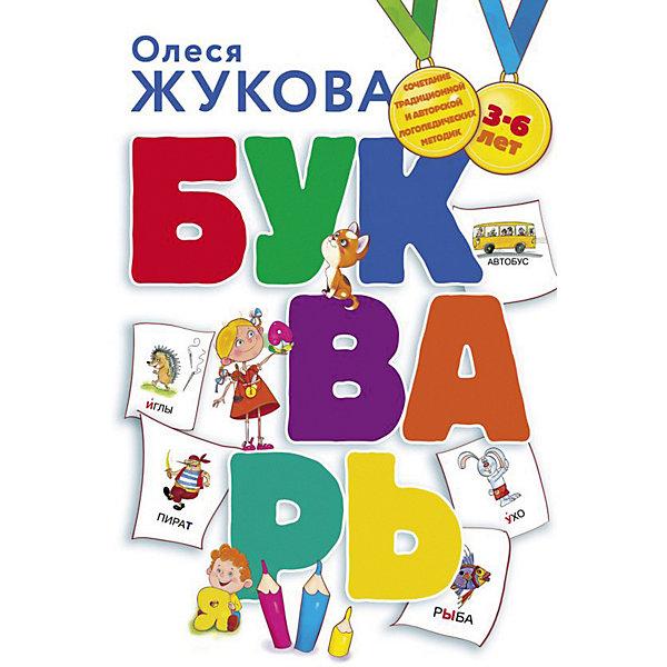 Купить Букварь, Жукова О., Издательство АСТ, Россия, Унисекс