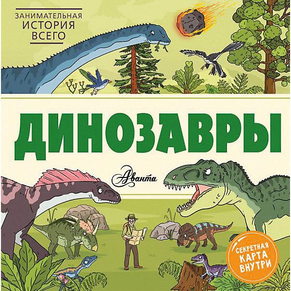Купить Динозавры, Форшоу Н., Издательство АСТ, Россия, Унисекс