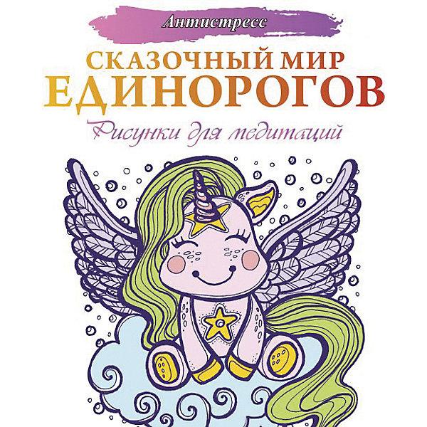 Издательство АСТ Раскраска Сказочный мир единорогов борисова е худ раскраска постер сказочный мир