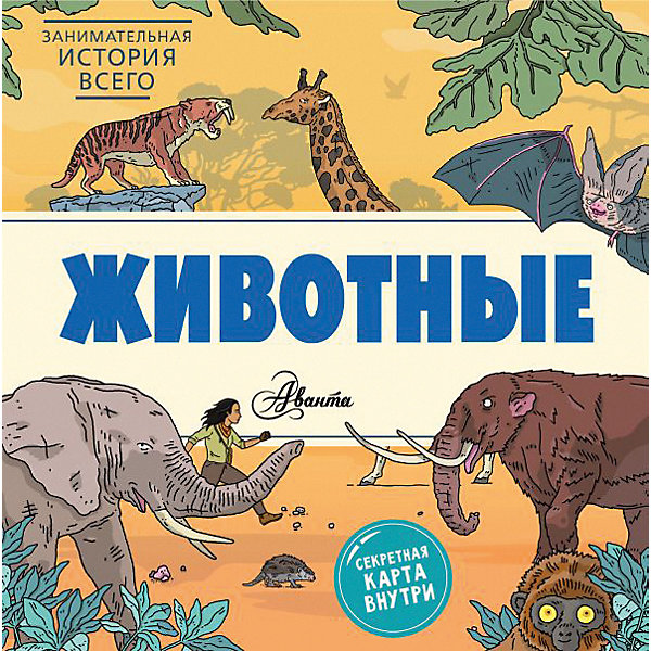 Купить Животные, Форшоу Н., Издательство АСТ, Россия, Унисекс