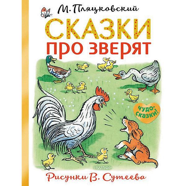 Издательство АСТ Сказки про зверят, Пляцковский М.