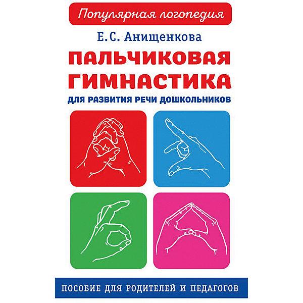 Издательство АСТ Пальчиковая гимнастика, Анищенкова Е.