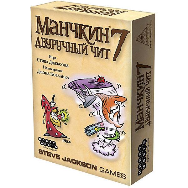 Hobby World Настольная игра Манчкин 7. Двуручный чит, 2-е издание