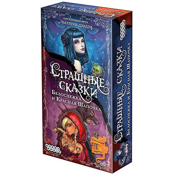 цена на Hobby World Настольная игра Hobby World Страшные Сказки: Красная Шапочка и Белоснежка, дополнение