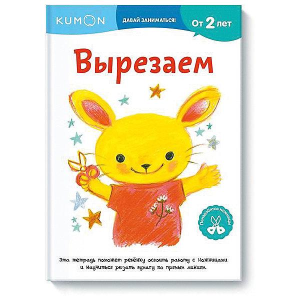 Манн, Иванов и Фербер Рабочая тетрадь KUMON Давай заниматься!  Вырезаем