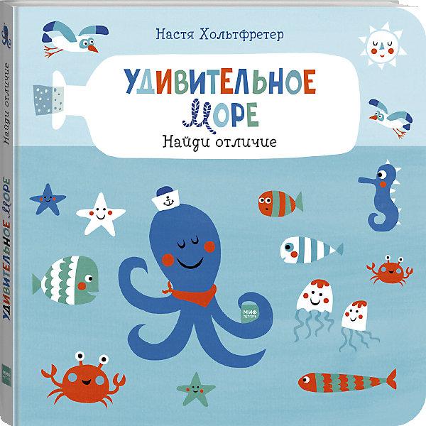 Манн, Иванов и Фербер Пособие Найди отличие Удивительное море