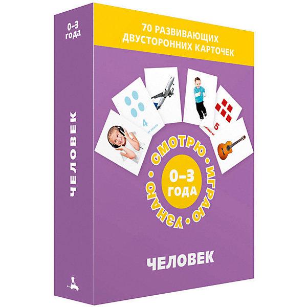 Купить Обучающие карточки Человек, Издательский Дом Мещерякова, Россия, Унисекс