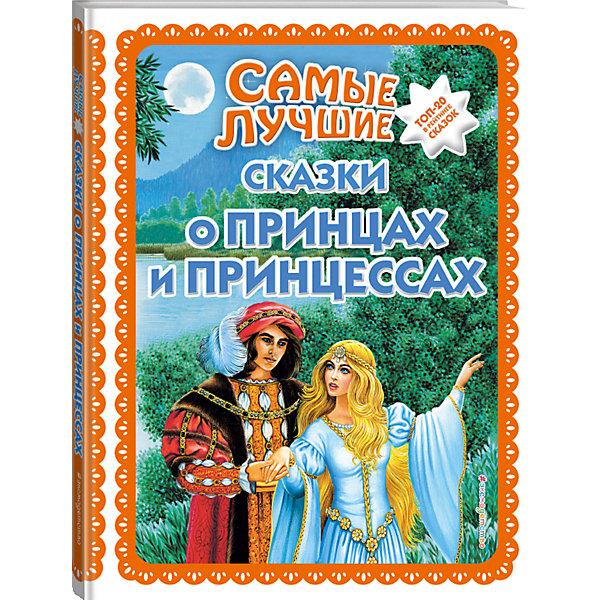 Эксмо Сборник Самые лучшие сказки о принцах и принцессах эксмо сборник самые лучшие сказки о принцах и принцессах