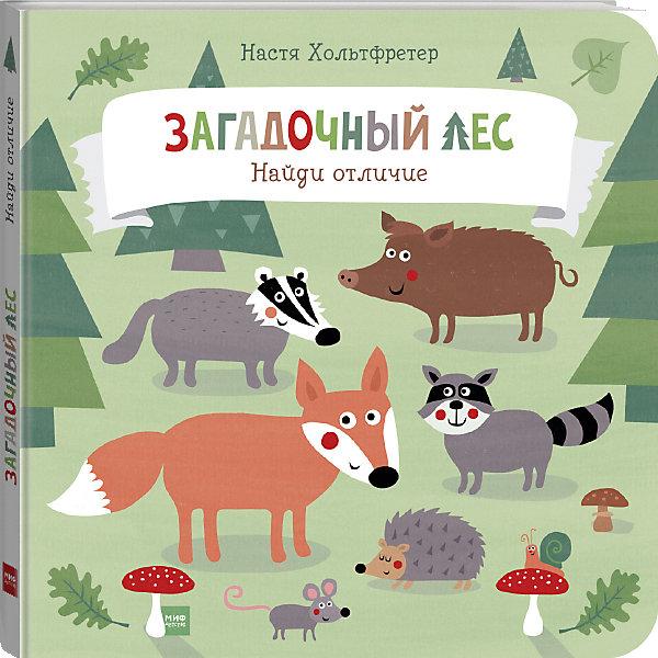 Манн, Иванов и Фербер Пособие Найди отличие Загадочный лес