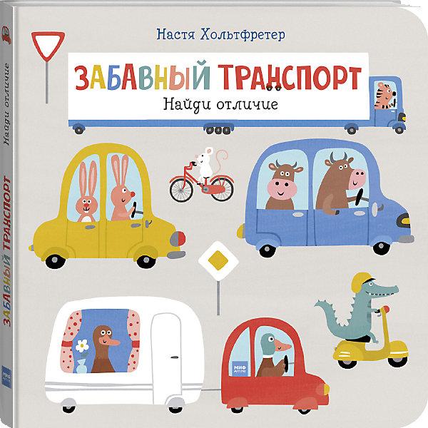 Манн, Иванов и Фербер Пособие Найди отличие Забавный транспорт