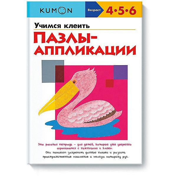 Манн, Иванов и Фербер Рабочая тетрадь KUMON Учимся клеить Пазлы-аппликации