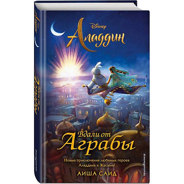 Эксмо Книга Аладдин Вдали от Аграбы, Саид Аиша 180 х 3 х 22 а24 по металлу цена за 1шт