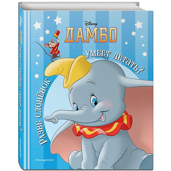 Эксмо Книга Дамбо Разве слонёнок умеет летать? эксмо мышонок и капризы