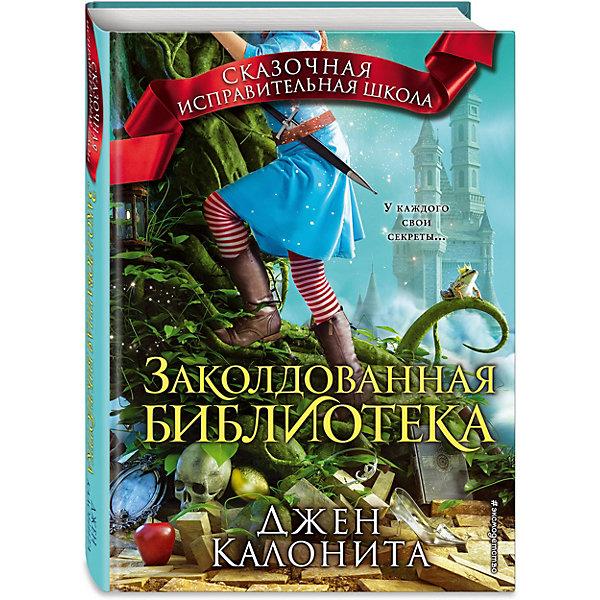 Эксмо Книга Заколдованная библиотека, Джен Калонита