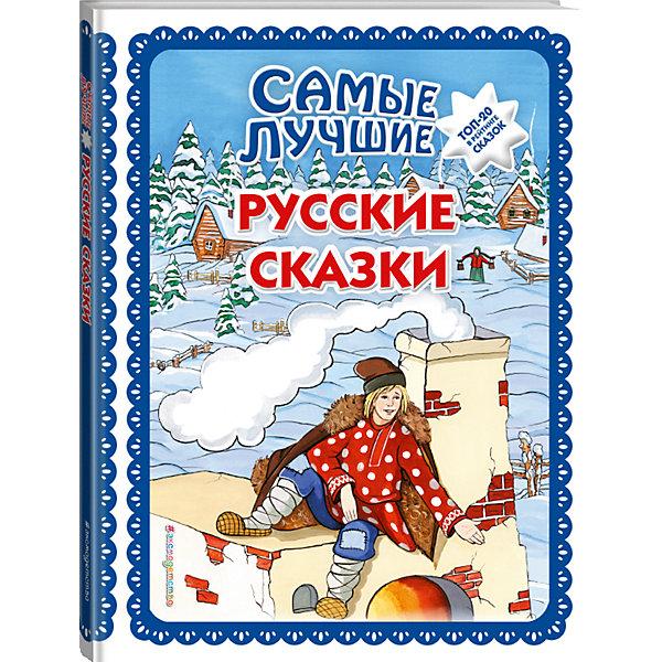 Эксмо Сборник Самые лучшие русские сказки