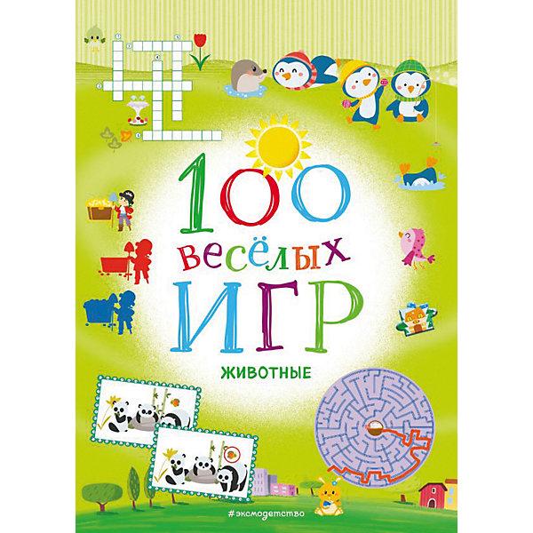 Фото - Эксмо Сборник 100 весёлых игр Животные 100 весёлых игр динозавры