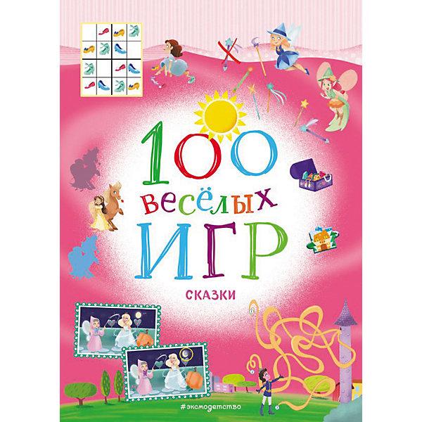 Фото - Эксмо Сборник 100 весёлых игр Сказки 100 весёлых игр динозавры