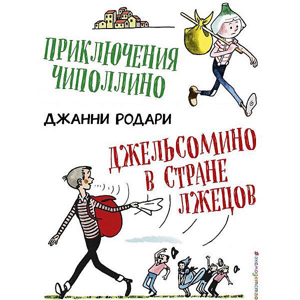Эксмо Приключения Чиполлино. Джельсомино в Стране лжецов (ил. Р. Вердини), Родари Дж.