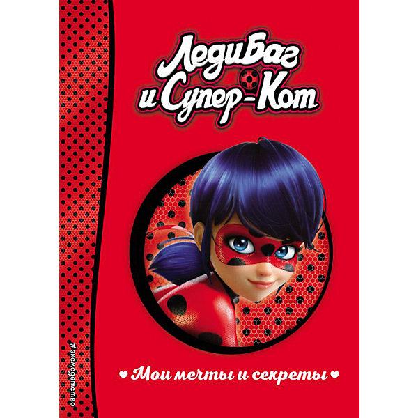 Эксмо Леди Баг и Супер-Кот Мои мечты секреты