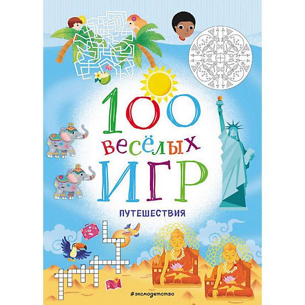 Фото - Эксмо Сборник 100 весёлых игр Путешествия 100 весёлых игр динозавры