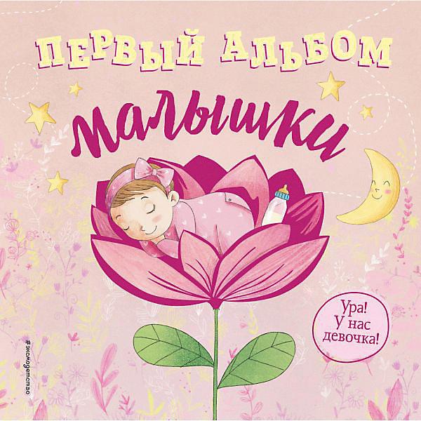Фото - Эксмо Первый альбом малышки, Мак-Маллен Б. чепига валентина книжка для малышки стихотворения