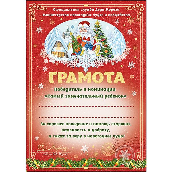 Феникс-Презент Грамота от Деда Мороза Fenix-present