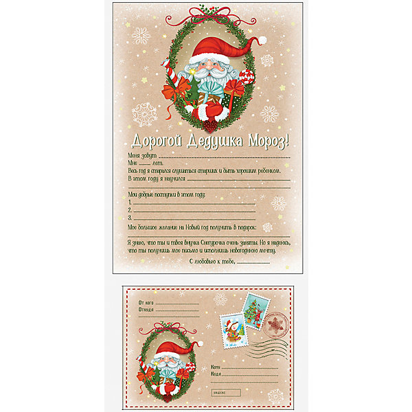 Феникс-Презент Новогодний набор Fenix-present Портрет деда Мороза стихи деда мороза