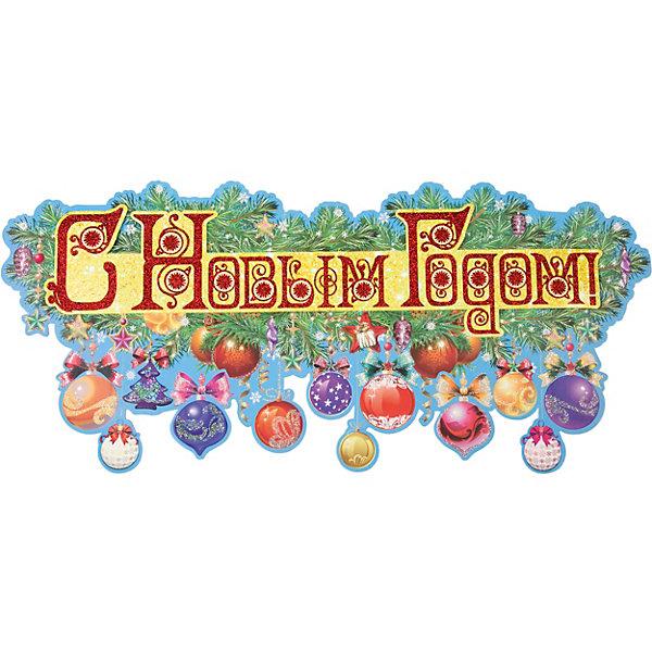 """Новогоднее украшение Fenix-present """"Новогоднее настроение"""""""