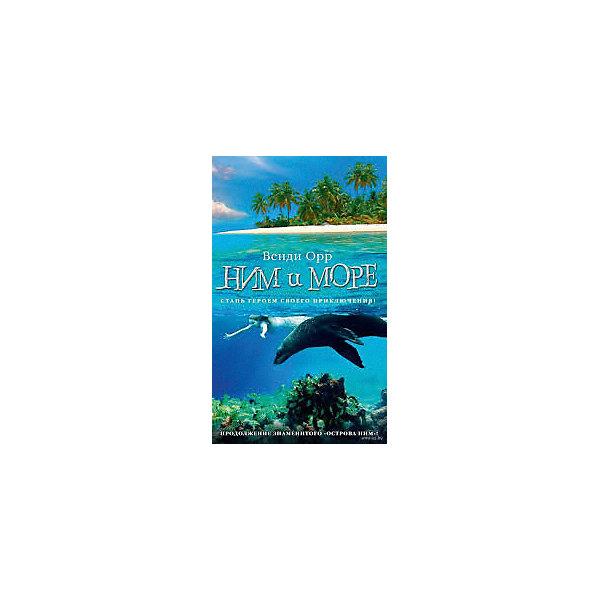 Азбука Роман Ним и море, В. Орр азбука книга изд азбука ним и море цикл остров ним кн 2 орр в 256 ст