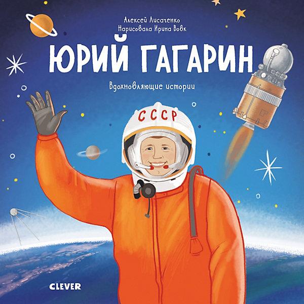 Clever Вдохновляющие истории Юрий Гагарин, Лисаченко А.