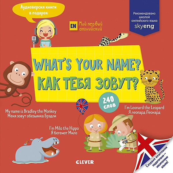 Купить Учебник по английскому языку What's your name? Как тебя зовут? , Clever, Латвия, Унисекс