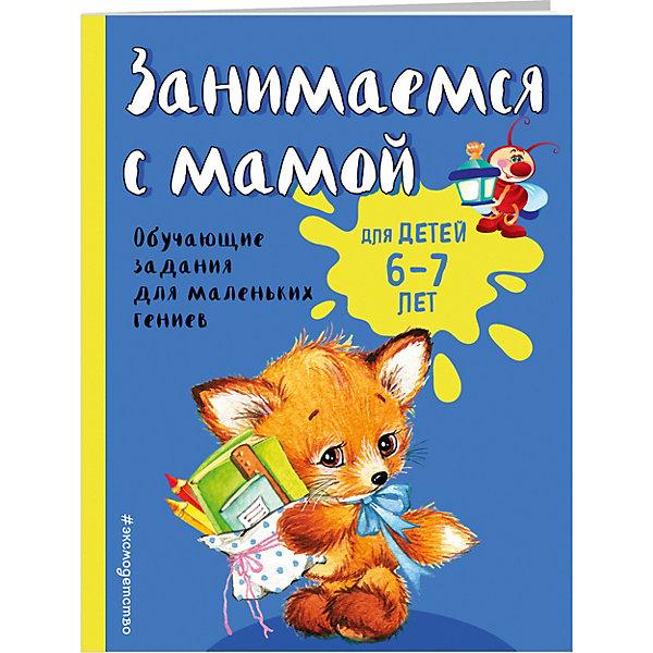 Эксмо Занимаемся с мамой: для детей 6-7 лет, Александрова О.