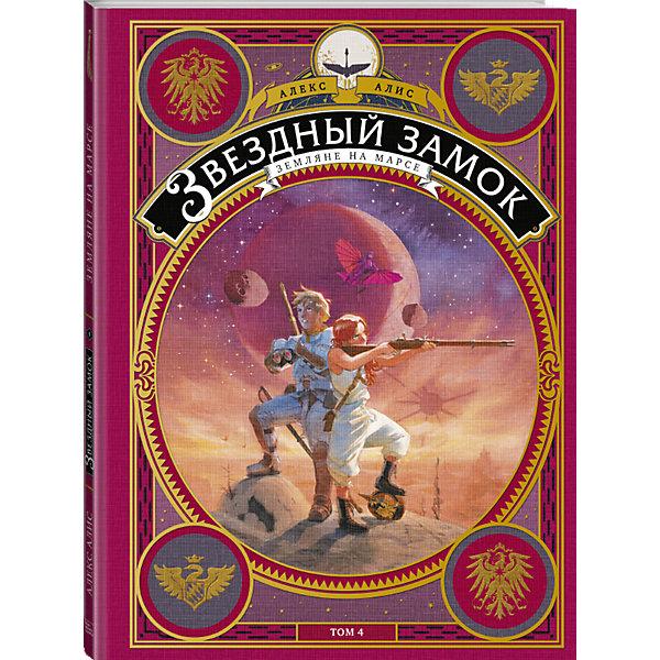 Манн, Иванов и Фербер Книга Звездный замок. Земляне на Марсе, том 4, Алекс Алис