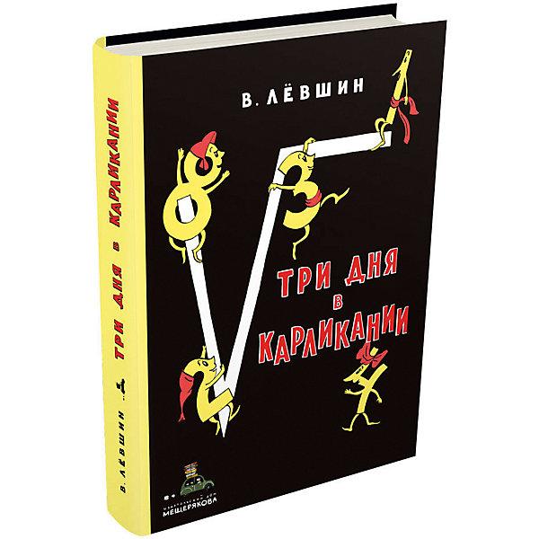 """Картинка для Книга Пифагоровы штаны """"Три дня в Карликании"""", Лёвшин В."""