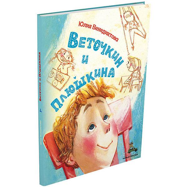 Издательский Дом Мещерякова Книга Веточкин и Плюшкина, Венедиктова Ю.