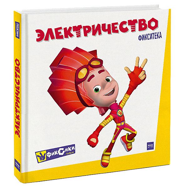 Манн, Иванов и Фербер Книга Фикситека Электричество