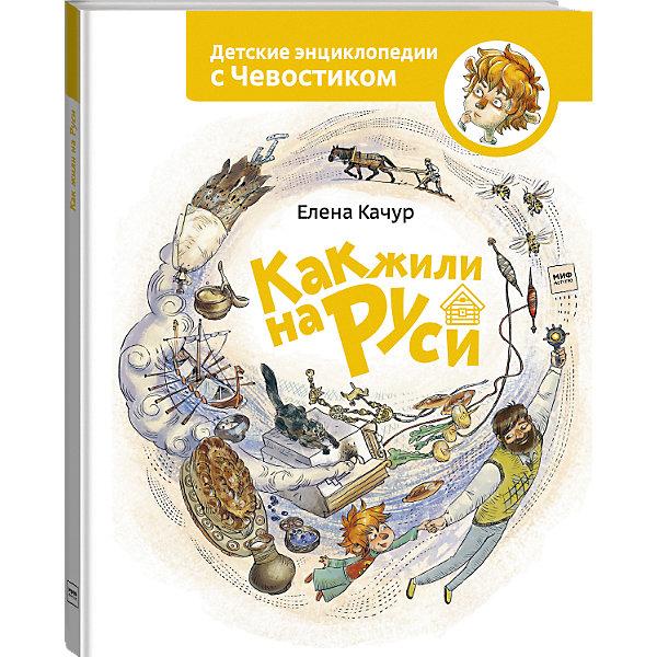 Манн, Иванов и Фербер Книга Детские энциклопедии с Чевостиком Как жили на Руси