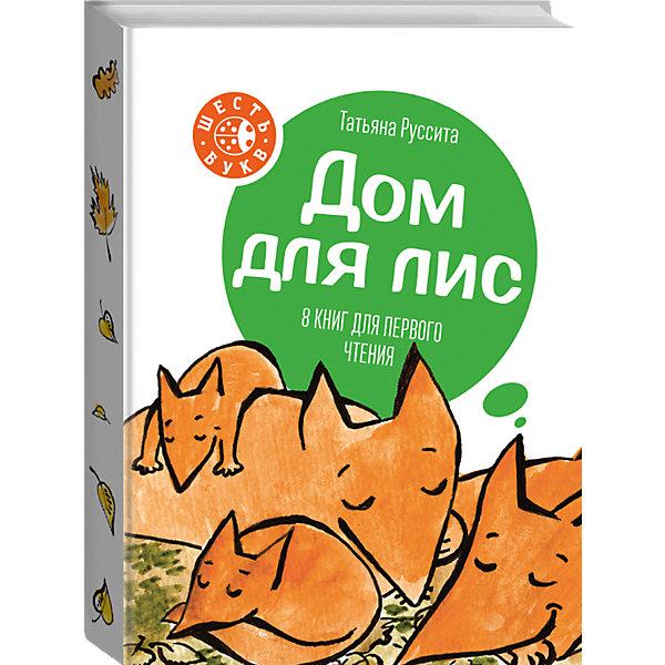 Манн, Иванов и Фербер Набор из 8 книг для первого чтения Шесть букв Дом для лис руссита т дом для лис 8 книг для первого чтения комплект из 8 книг