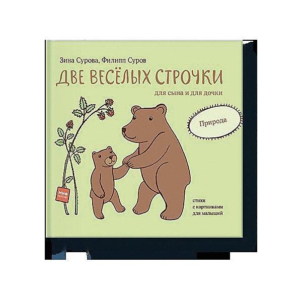 Книга Две веселых строчки для сына и для дочки