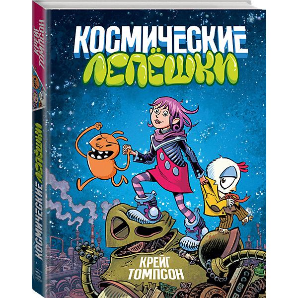 Манн, Иванов и Фербер Книга Космические лепешки, Крейг Томпсон