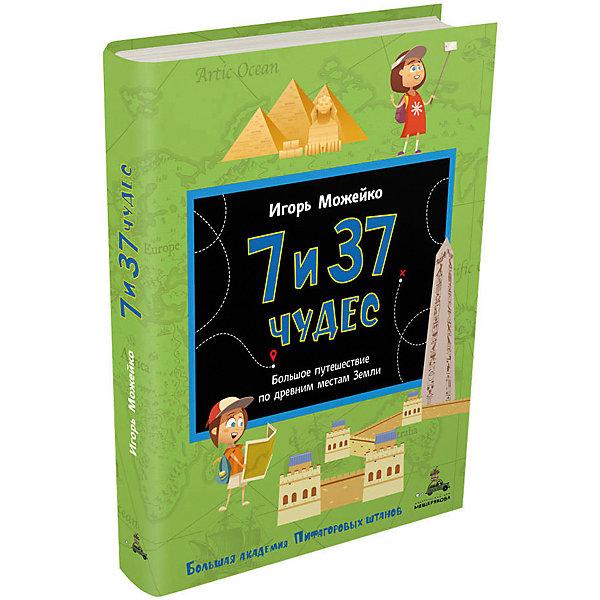 """Картинка для Книга Большая академия Пифагоровых штанов """"7 и 37 чудес. Большое путешествие по древним местам Земли"""""""