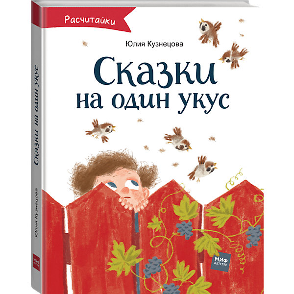 Манн, Иванов и Фербер Книга Расчитайки Сказки на один укус, Кузнецова Ю.